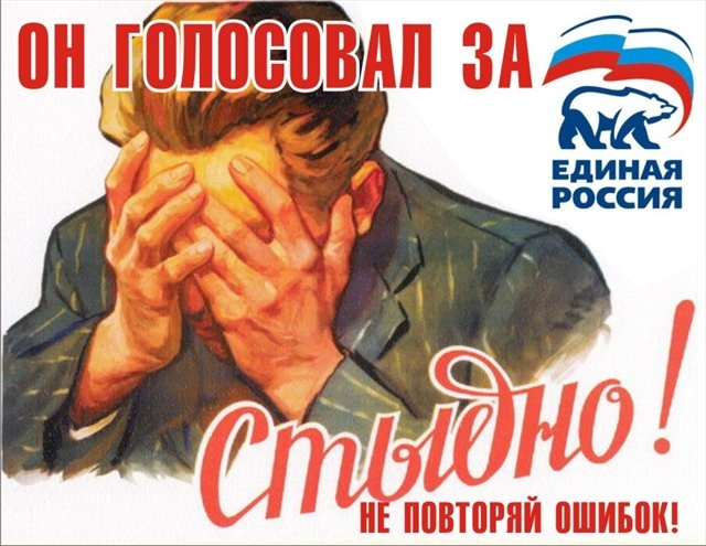 "Anti-governmental poster « Against the Crooks and Thieves Party » (2011) : « ""He voted for United Russia. Shame on him! Do not repeat the same mistake ! »."