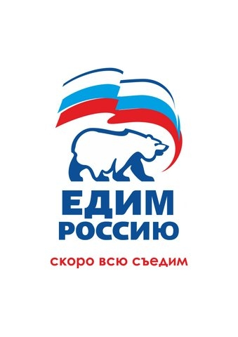 Anti-governmental poster « Against the Crooks and Thieves Party » (2011) : « We eat Russia. Soon we will eat it all »