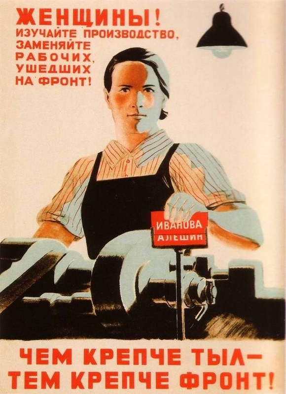 Women! STudy Industry, Replace the Workers Who left for the War! (poster, USSR, 1941)