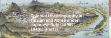Colonial Historiography in Taiwan and Korea under Japanese Rule (1890s–1940s) (Part I)